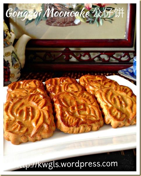 Gongzai Mooncake or Doll Mooncake (公仔月饼, 香化饼)