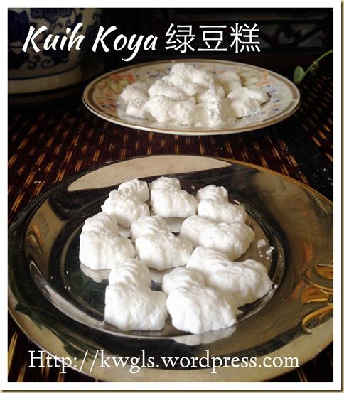 An Old School Of Snow White Cookies–Mung Bean Cookies or Kuih Koya (绿豆糕)