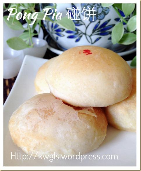 Sugar Puff, Sun Biscuit And Pong Piah (太阳饼, 碰饼)