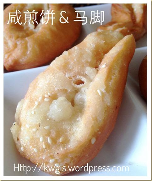 Ham Chim Peng (咸煎饼) and Horse Shoe Fritters (马脚)