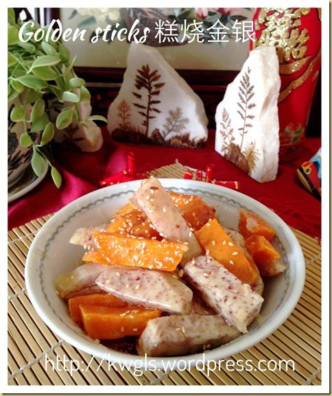 Shiny Sugar Glazed Yam And Sweet Potatoes Sticks (金银糕烧)