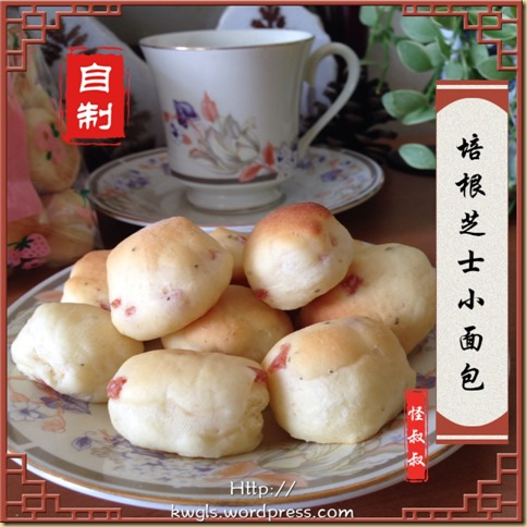 Cheesy Bacon Bread Bites (培根芝士小面包)