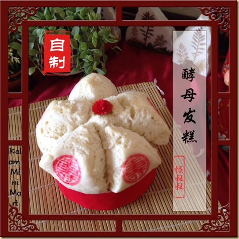 Yeasted Huat Kuih or Flower Mantou (酵母发糕 或花馒头)