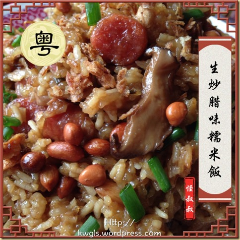 Stir Fried Glutinous Rice Dish (生炒腊味糯米饭).