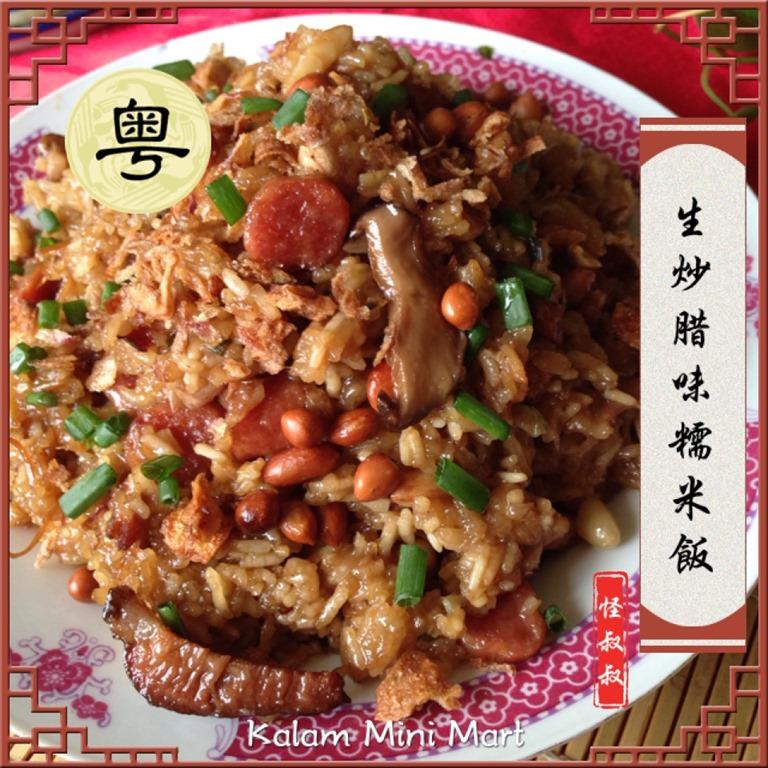 Stir fried glutinous rice dish guai shu shu img9307 ccuart Choice Image