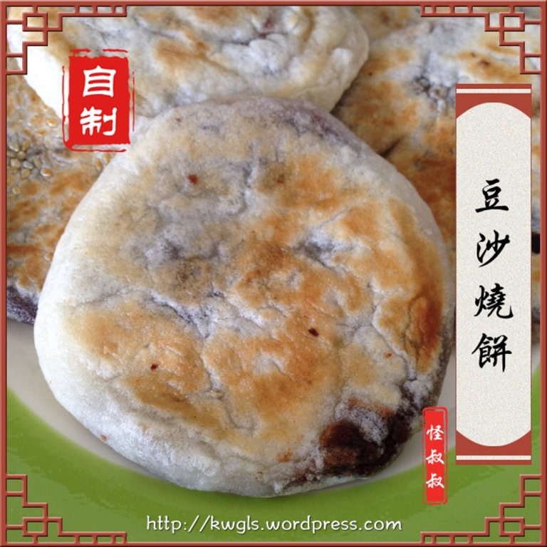Glutinous Rice Flour Red Bean Pancake (豆沙烧饼-糯米皮