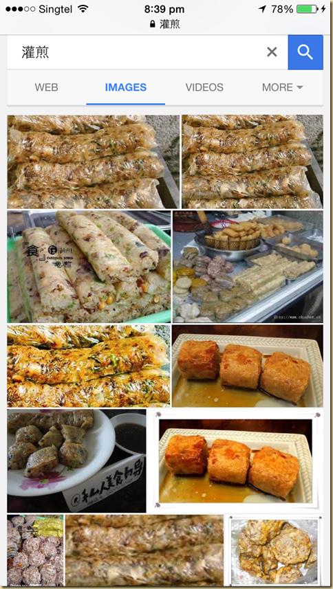 Teochew Glutinous Rice Roll Cake–Guan Jian (潮汕灌煎)