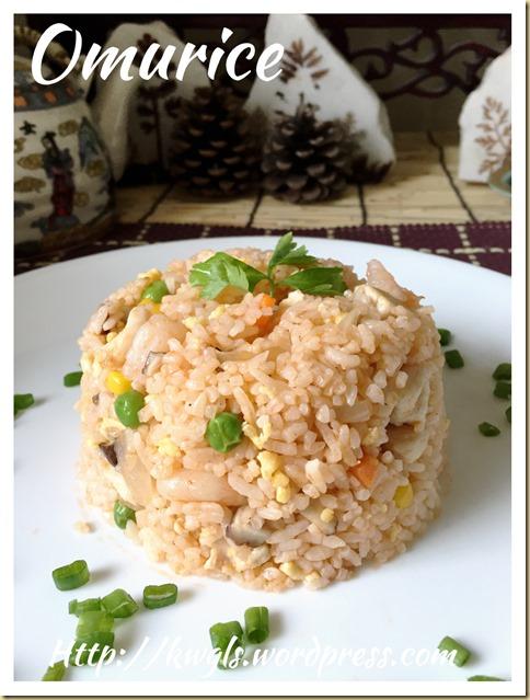 Japanese Omurice (日式蛋包饭 オムライス Omu-raisu)